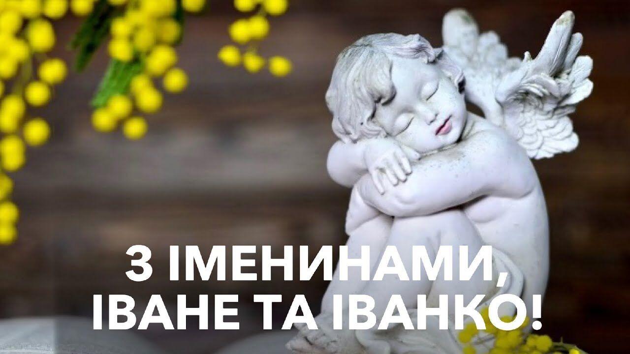Поздравления с днем ангела Ивана