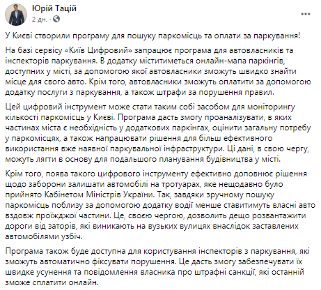 Пост Юрия Таций о запуске приложения по поиску паркомест