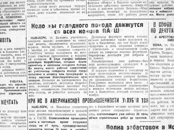 """Пропагандистская статья СССР о """"голоде в США"""""""