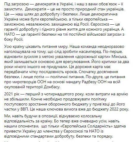 """Порошенко: """"Європейська солідарність"""" має чіткий план розбудови України"""