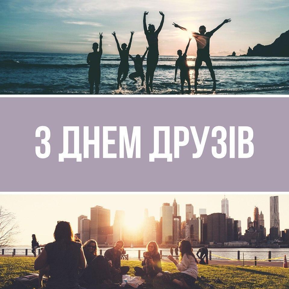 С Днем друзей