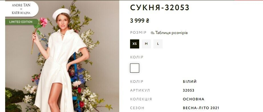 Белоснежное платье стоит 4 тысячи гривен