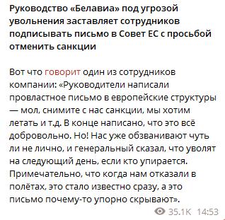 """У Білорусі розповіли про тиск на співробітників """"Бєлавіа"""" через санкції ЄС"""