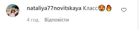 Шанувальники оцінили нові кадри Нікітюк