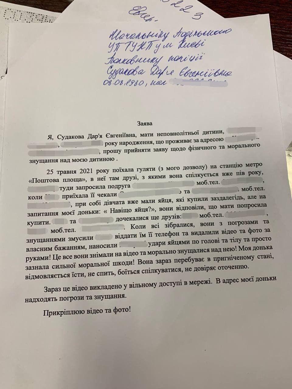 Заявление в полицию подали еще 27 мая, дело до сих пор не открыли