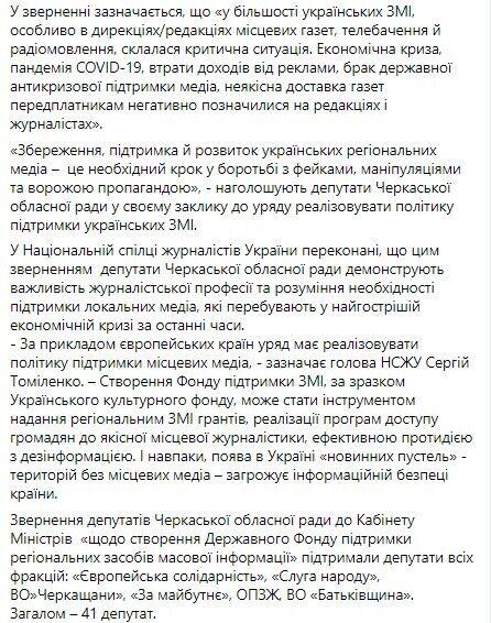 Депутаты Черкасского областного совета обратились в Кабинет Министров Украины