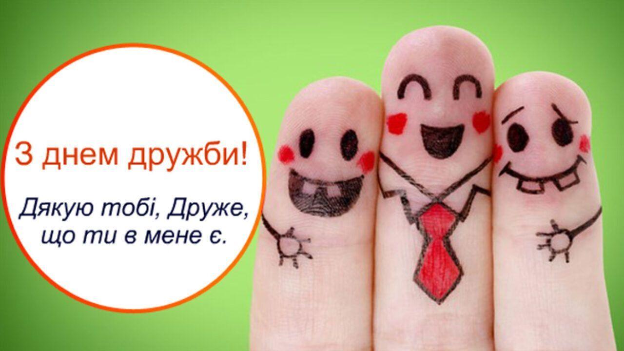 С Днем дружбы