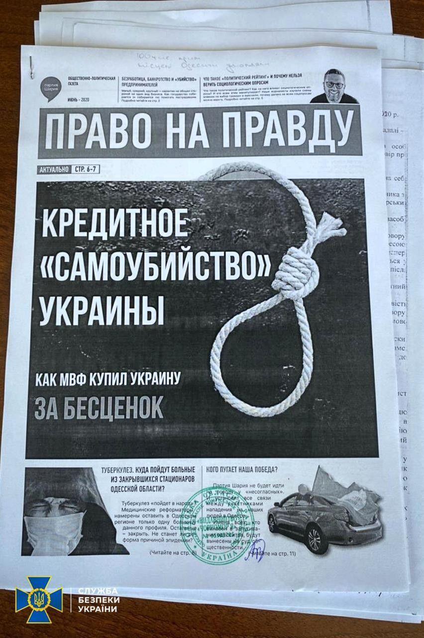Там друкували продукцію антиконституційного характеру