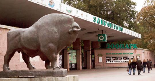 Старый вход в Киевский зоопарк.