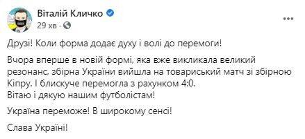 Кличко відреагував на перемогу збірної України над Кіпром