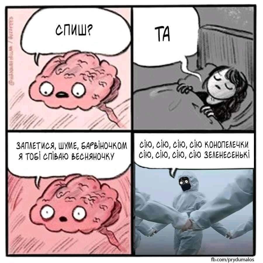 Мем про безсоння