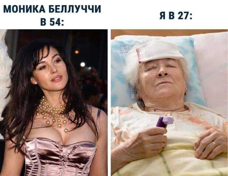 Мем про вік