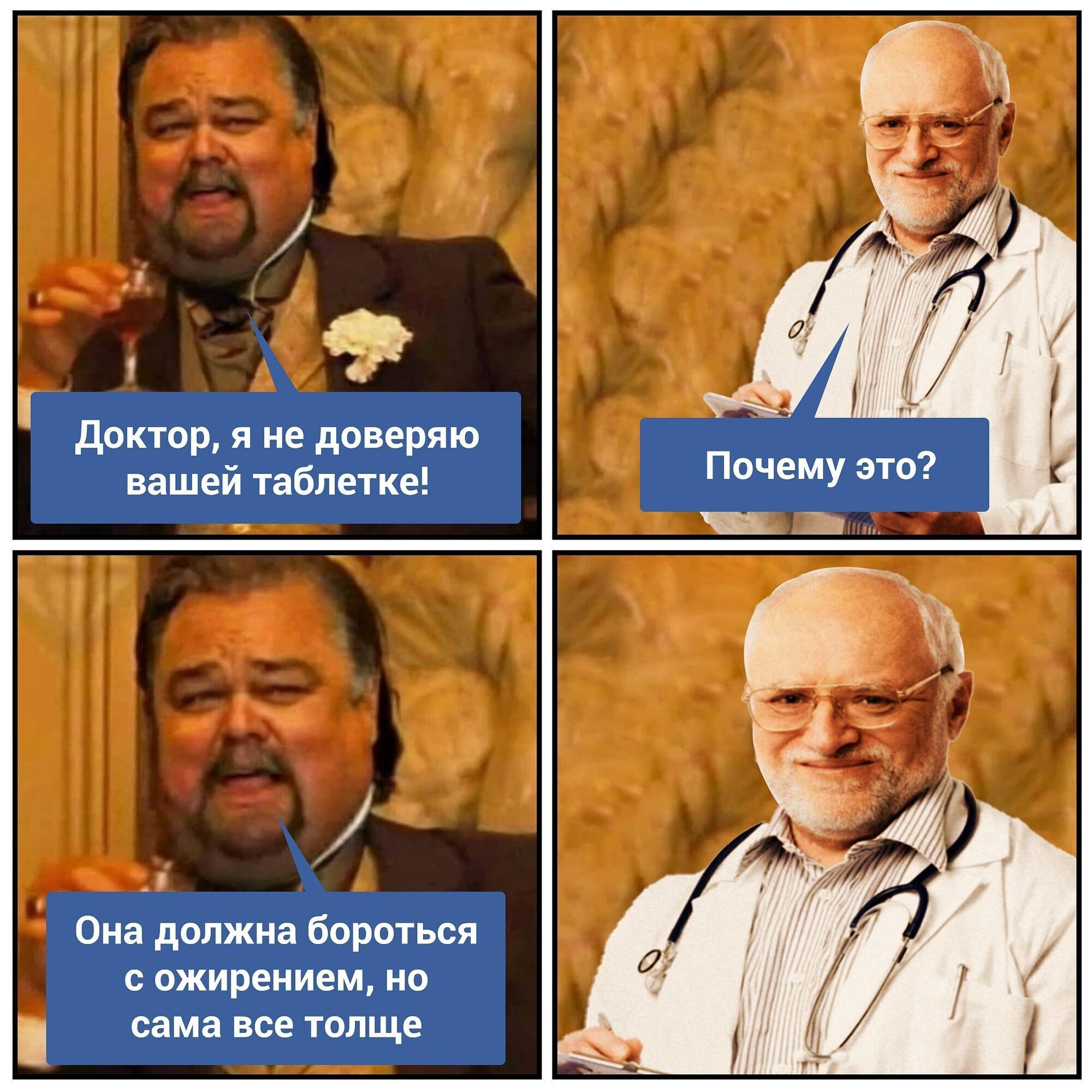 Мем про лікарів