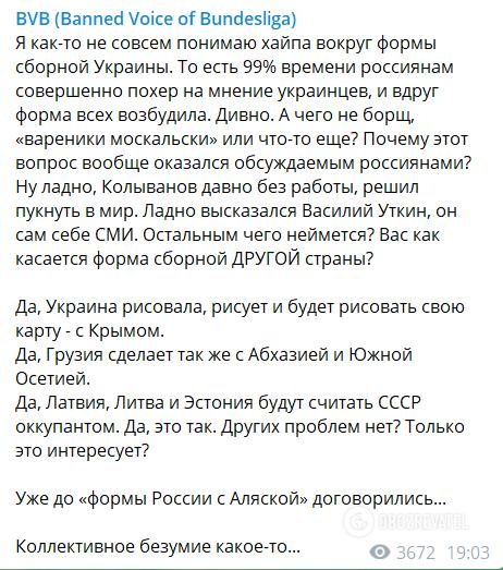 Пост Андронова в Telegram о форме сборной Украины.
