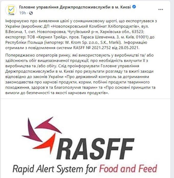 Компания Веревского экспортировала в Польшу продукцию с плесенью: выявлено нарушение
