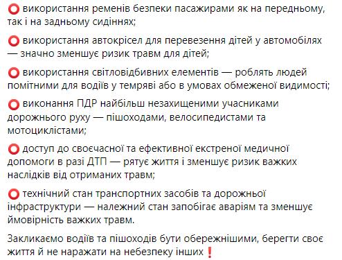 Статистика ДТП в Украине