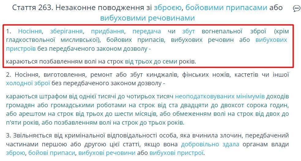 Василю Паніогло загрожувало до 7 років позбавлення волі