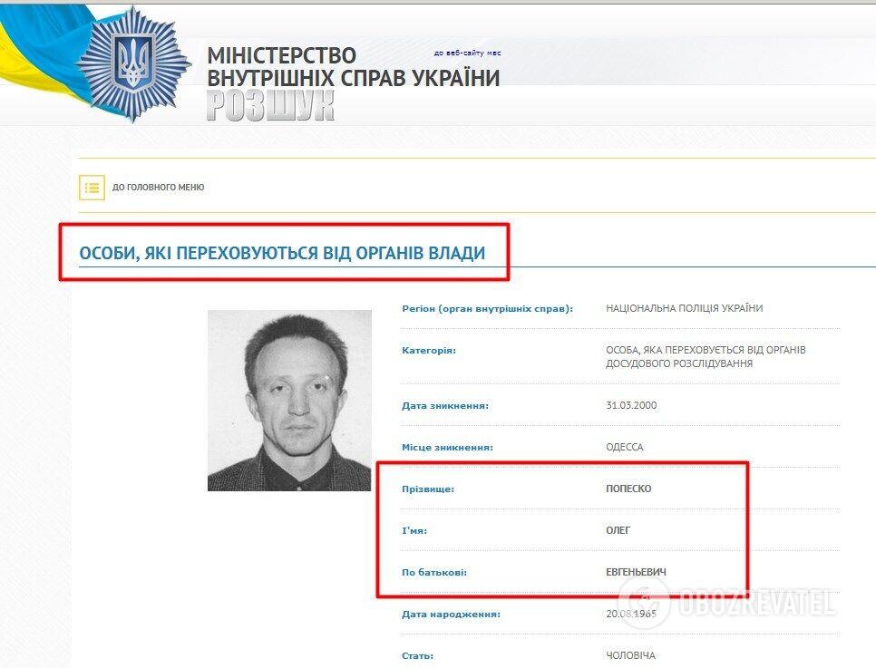 """Олег Попеско (""""Румын"""") находится в розыске"""
