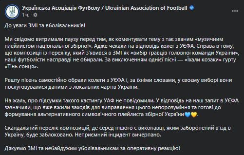 В УАФ объяснили наличие российских песен