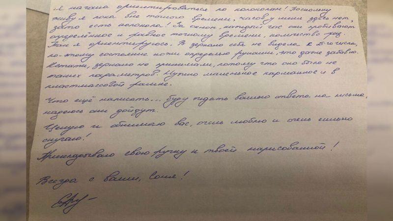 Дівчина написала сім'ї з СІЗО.