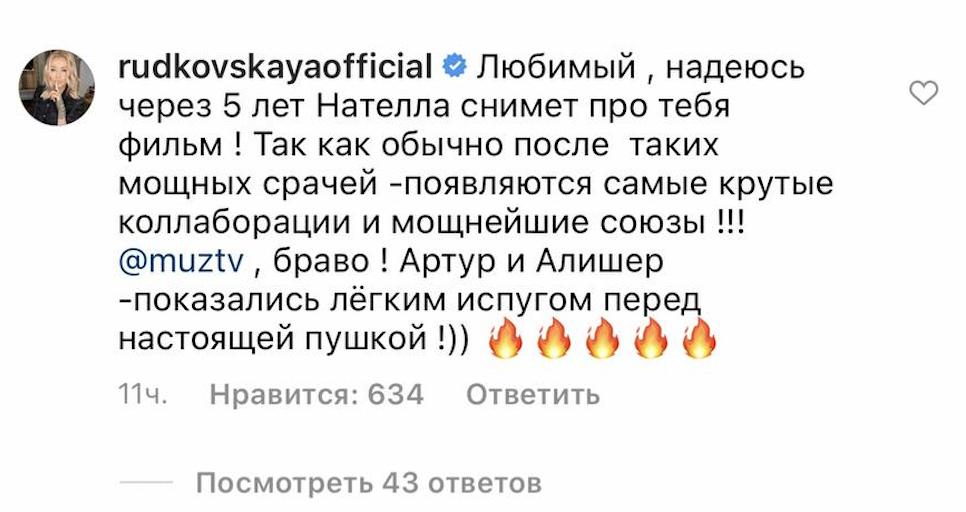 Рудковська висловилася про скандал Кіркорова і Крапівіної