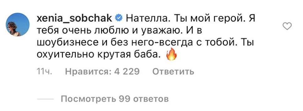 Собчак підтримала Крапівіну