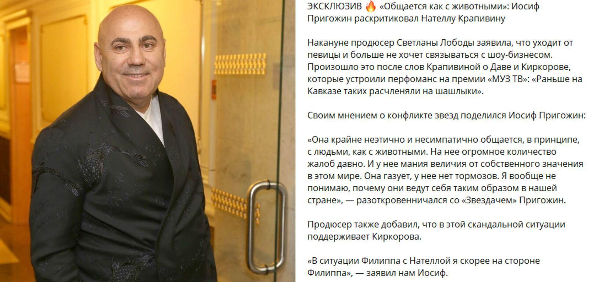 Пригожин висловився про скандал між Крапівіною і Кіркоровим