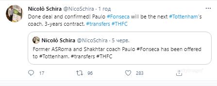 "Фонсека подписал контракт с ""Тоттенхэмом"""