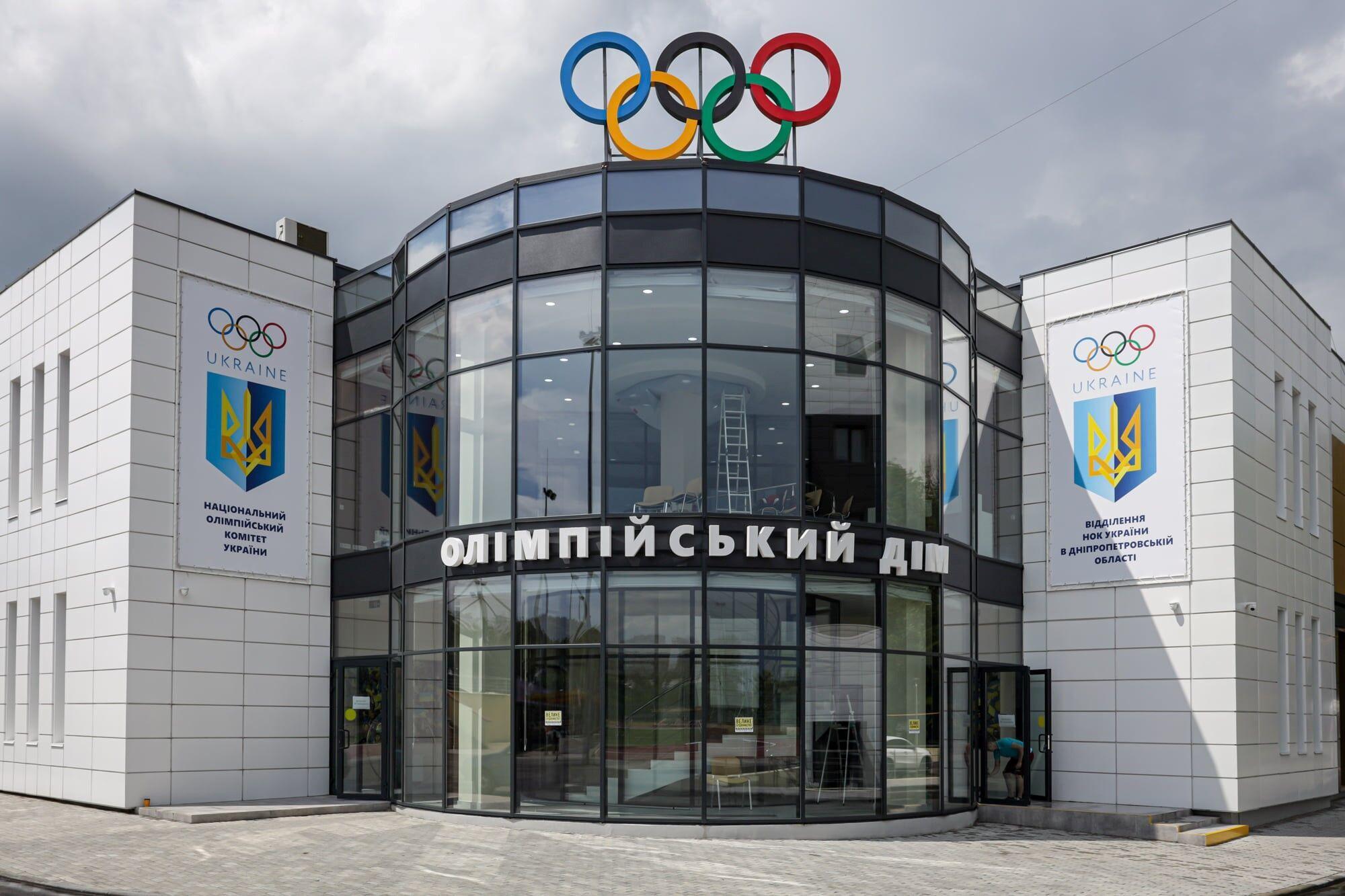 В Днепре открыли Олимпийский дом