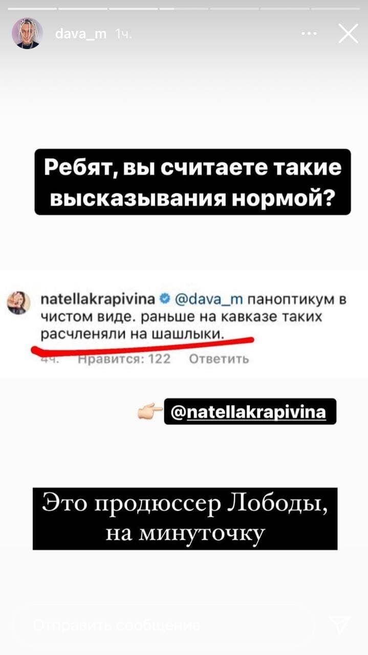 Манукян прокомментировал скандал