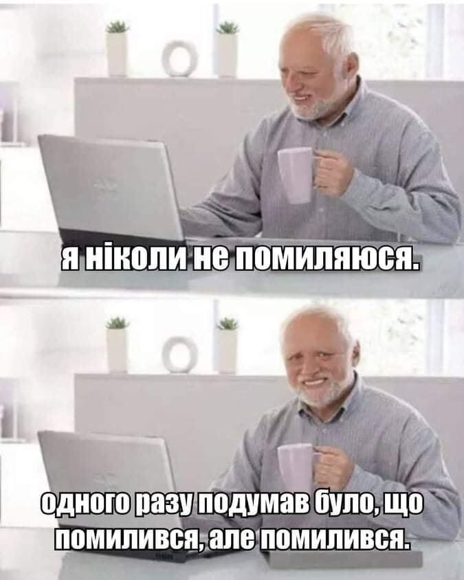 Мем об ошибках