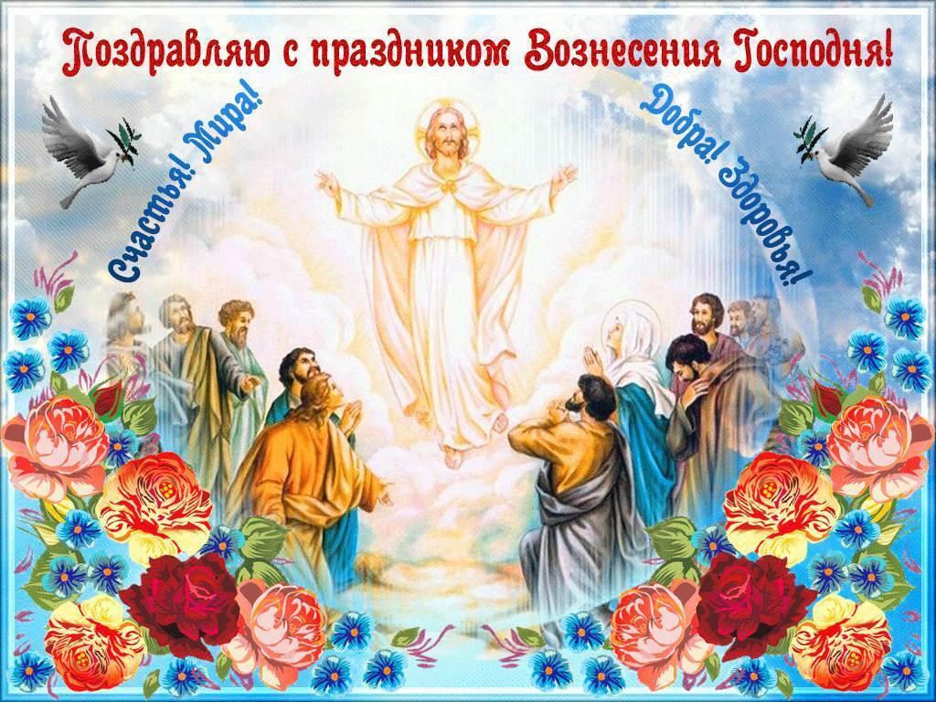Картинка на Вознесіння Господнє