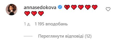 Сєдокова залишила смайл під постом Кіркорова
