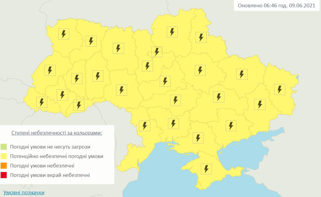 В Україні оголосили штормове попередження.