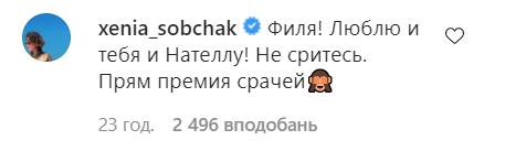Собчак підтримала Кіркорова