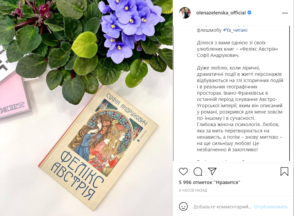 """Зеленская назвала любимую книгу – роман Софии Андрухович """"Феликс Австрия"""""""