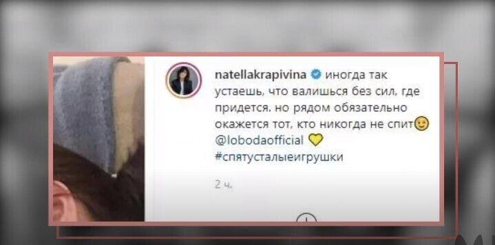 """Посты, которые спровоцировали слухи о """"романе"""" Лободы и ее продюсера"""