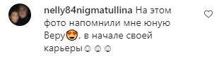 Брежневу засыпали комплиментами