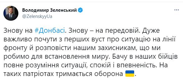 Зеленський побував на передовій на Донбасі та показав фото