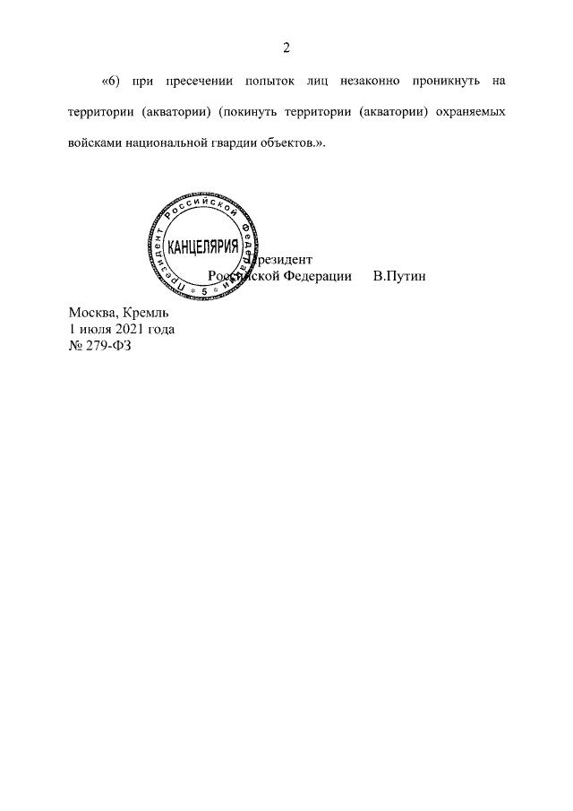 Закон, подписанный Путиным