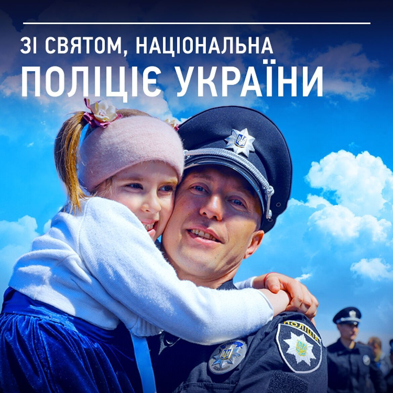 Открытка в День Национальной полиции Украины
