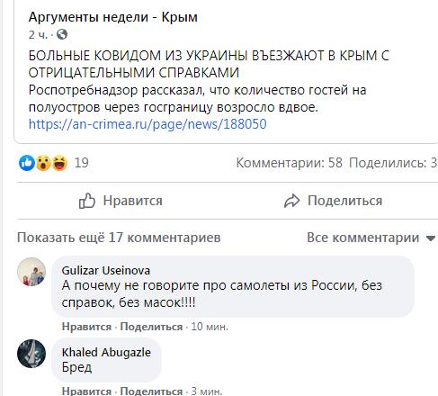 Новости Крымнаша. Предатели пожаловались Путину, что с 2014 года их права грубо нарушаются