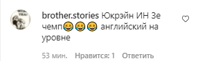 Пользователи посмеялись над английским Усика