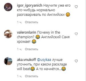 Пользователи написали о проблемах Усика с английским языком