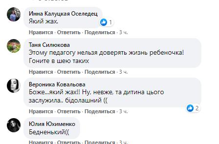 Реакция в сети на действия педагога.