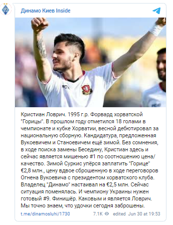 "Ловрич может перейти в ""Динамо"""