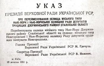 Селище в Донецькій області перейменували в 1951 році.