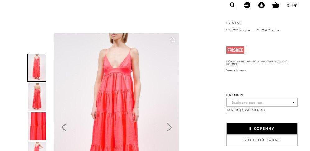Платье на сайте бренда