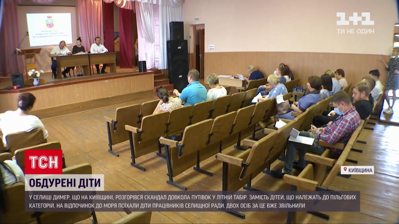 Сессия местных депутатов