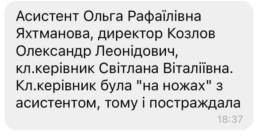 Данные о руководстве школы и ассистенту учителя.
